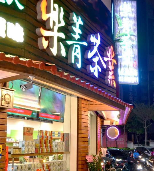 台灣茶專賣