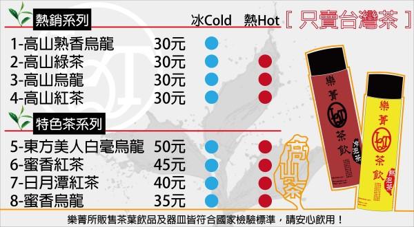 LQT樂菁茶飲冷泡熱泡茶價格