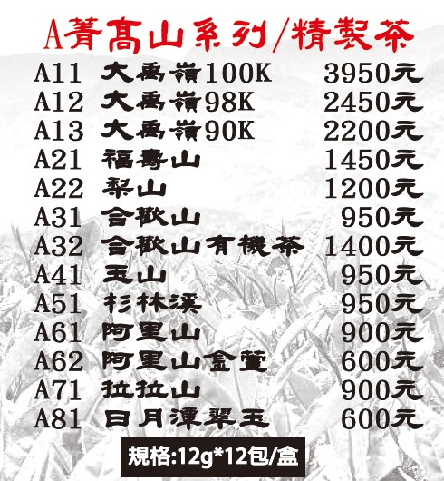 菁高山系列/精製茶