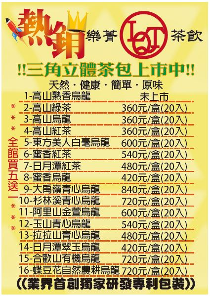 樂菁茶業三角立體茶包價格表